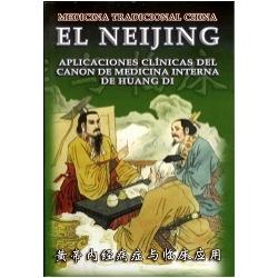 EL NEIJING. APLICACIONES CLÍNICAS DEL CANON DE MEDICINA INTERNA DE HUANG DI.